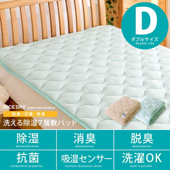 除湿 夏寝具 消臭 脱臭 抗菌 敷きパッド 洗える除湿7層敷パッド ナイスドライ ダブルサイズ ブルー モカ