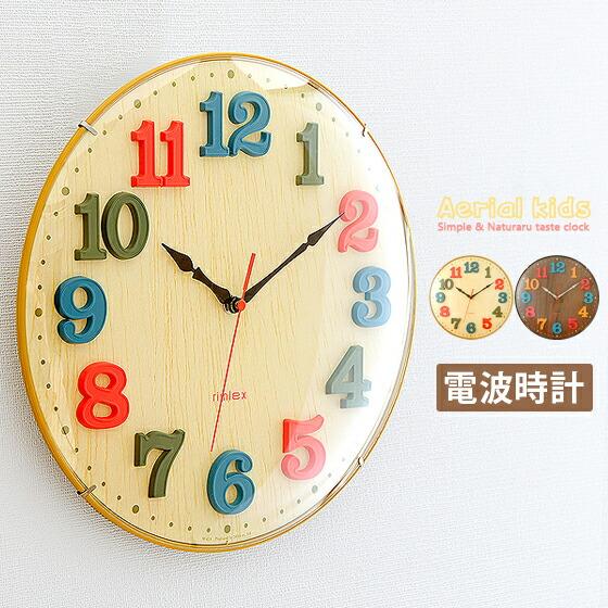 掛け時計 壁掛け時計 掛時計 時計 クロック ウォールクロック 電波時計 エアリアルキッズ〔Aerial kids〕 ブラウン ナチュラル