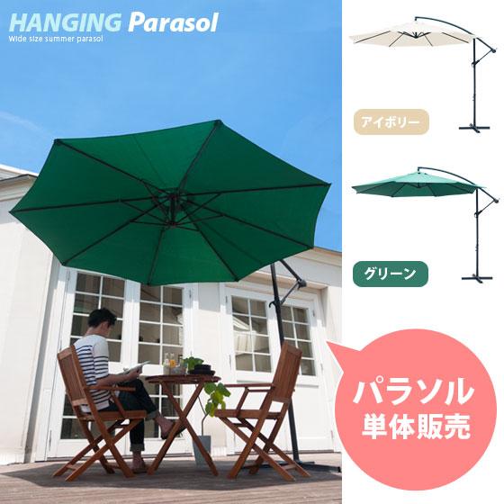 ガーデン パラソル単体 カフェ hanging parasol (ハンギング パラソル) パラソル単体販売 アイボリー グリーン
