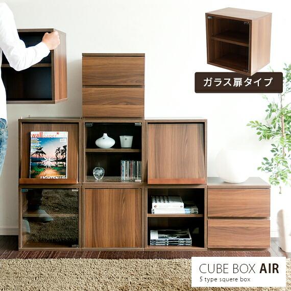 キューブボックス CUBE BOX AIR 〔エアー〕 ガラス扉タイプ ブラウン