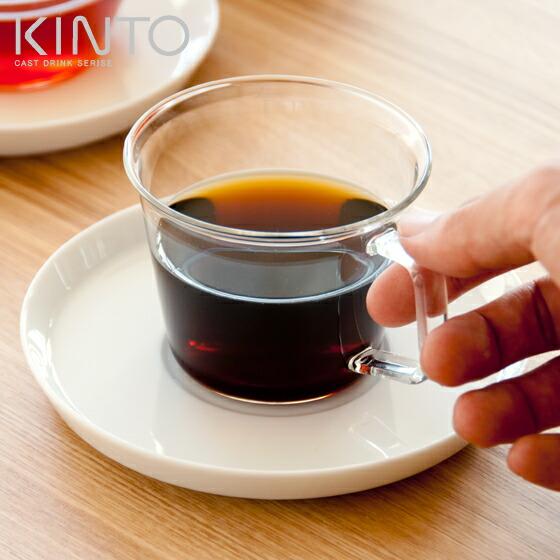 ガラスコップ、ガラスグラス、ソーサー、セットKINTO、キントーCAST〔キャスト〕コーヒーカップ&ソーサーセット