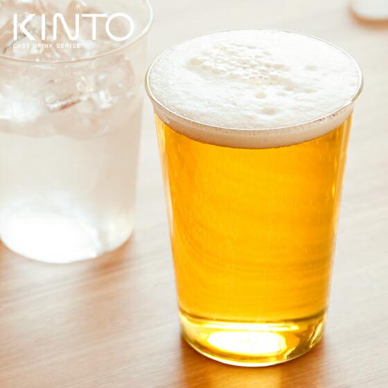 ガラスグラス、ガラス KINTO、キントー CAST (キャスト) ビアグラス 430ml
