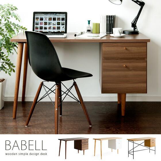 デスク 北欧 デスク シンプルデザインデスク BABELL 〔バベル〕 ブラウン ナチュラル ※チェアは付いておりません。