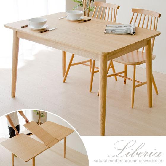 木製ダイニングテーブル Liberia〔リベリア〕ダイニングテーブル ナチュラル ダイニングテーブル単体販売となっております。