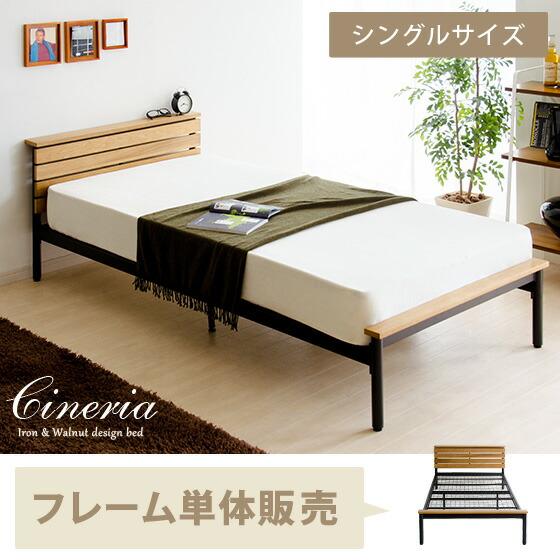 モダンベッド cineraria〔サイネリア〕 シングルサイズ ベッドフレームのみの販売となっております。 マットレスは付いておりません。