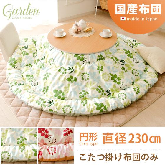 モダン こたつ布団 こたつ掛布団 Garden〔ガーデン〕 230×230cm 円形タイプ グリーン ピンク ※こたつ掛け布団のみ単体販売となっております。こたつ本体は付いておりません。