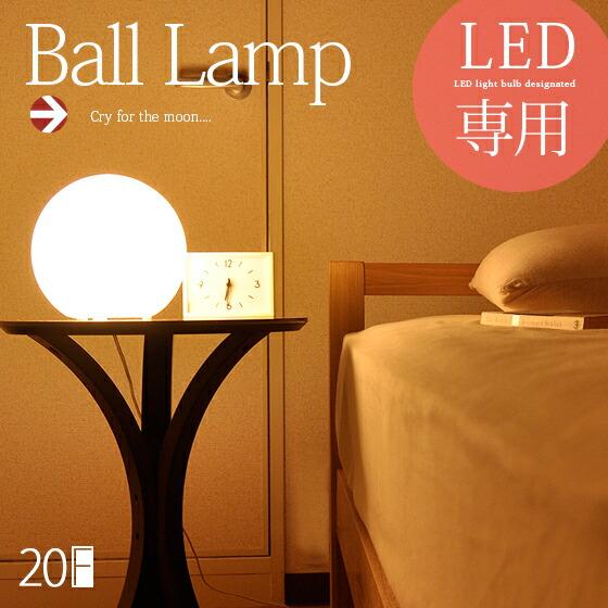 間接照明 Ball Lamp20〔ボールランプ〕20cm
