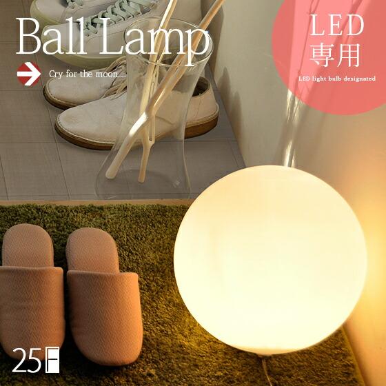 間接照明 Ball Lamp25〔ボールランプ〕25cm