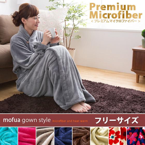 着る毛布 袖付きブランケット マイクロファイバーブランケット mofua 〔モフア〕 フリーサイズ ピンク ブラウン ネイビー ベージュ グレー ターコイズ 花柄アイボリー 花柄ネイビー