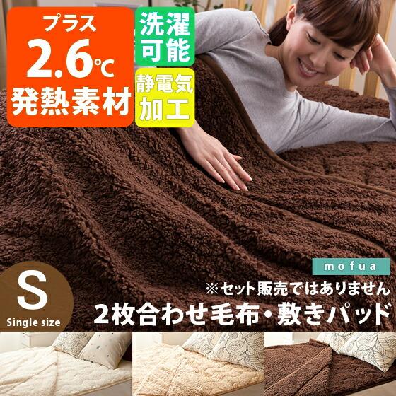 毛布 敷きパッド シングルサイズ HeatWarm発熱あったか2枚合わせ毛布・敷きパッドダブル ダブルサイズ ※セット販売ではございません。毛布・敷きパッド単体販売となっております。