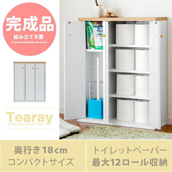 トイレラックトイレ収納コンパクトラックトイレラックTearay(ティーレイ)ホワイト