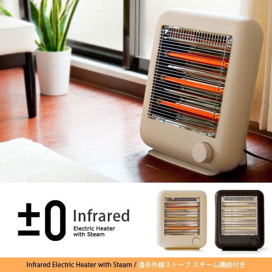 電気ストーブ 暖房器具 ±0 赤外線電気ストーブ スチーム機能付き ブラウン ベージュ