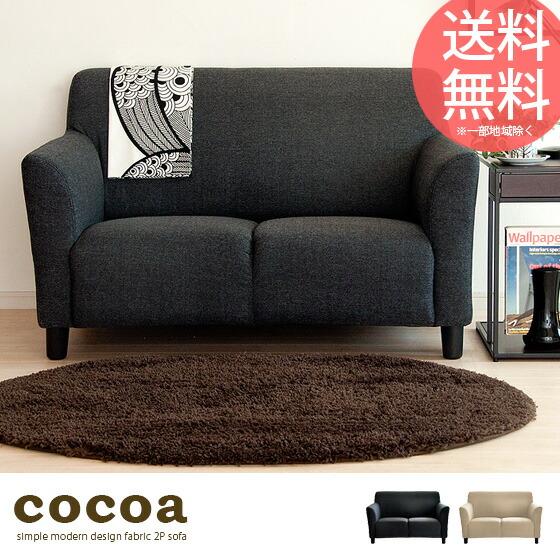 ソファ 2人掛け ファブリック 2Pソファ cocoa〔ココア〕 ダークグレー、ライトグレー