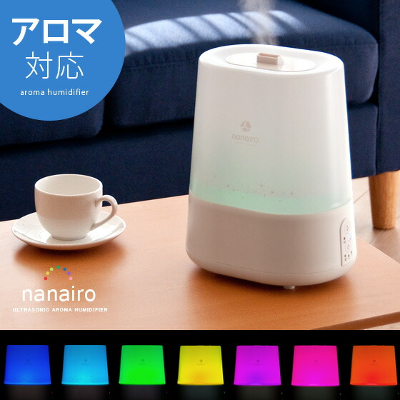加湿器 超音波式アロマ加湿器 nanairo〔ナナイロ〕 ホワイト