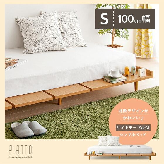 北欧調デザインベッド PIATTO〔ピアット〕 シングルサイズ 100cm幅 ベッドフレームのみの販売となっております。 マットレスは付いておりません。