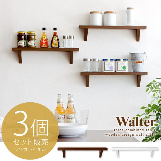 壁掛けラック 壁面ラック ウォールラック Walter(ウォルター)3個セット ダークブラウン ホワイト