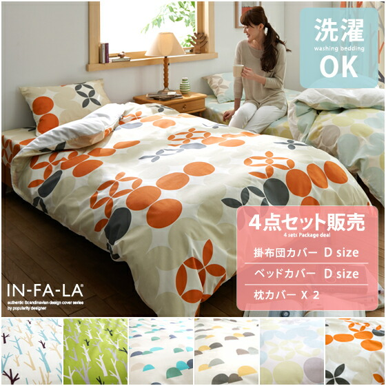 北欧 IN-FA-LA カバー4点セット(掛布団 ベッドシーツ 枕カバーx2) ダブルサイズ オレンジ ブルー グリーン ブラウン ベージュ
