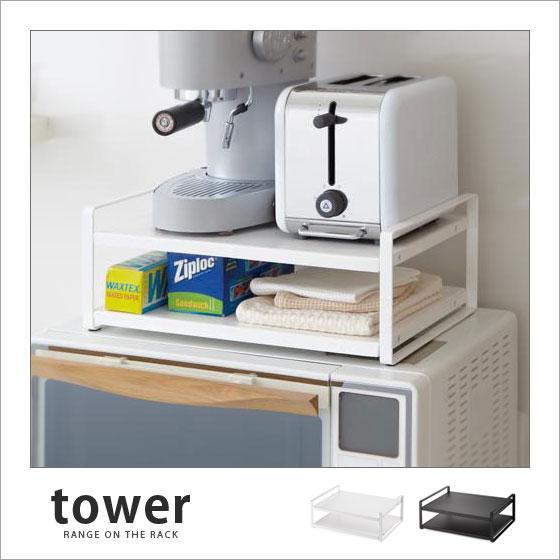 キッチン収納ラックレンジ便利towerシリーズtower(タワー)レンジ上ラックブラックホワイト