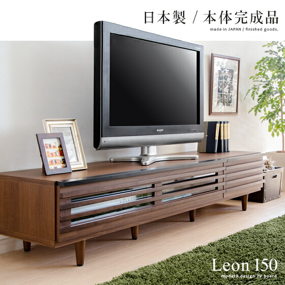 テレビ台 テレビラック TVボード テレビボード Leon〔レオン〕 幅150cm