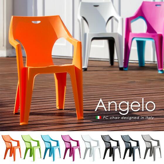 ガデンチェアカフェスタッキングイタリアンデザインPCチェアAngeloアンジェロチェア1脚単体販売となっております。