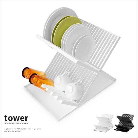 水切りラックtower〔タワー〕Xフレーム水切りラックホワイトブラック