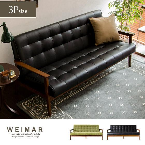 スタンダードデザインソファ WEIMAR 3P 〔ワイマール 3P〕 ダークブラウン、グリーン