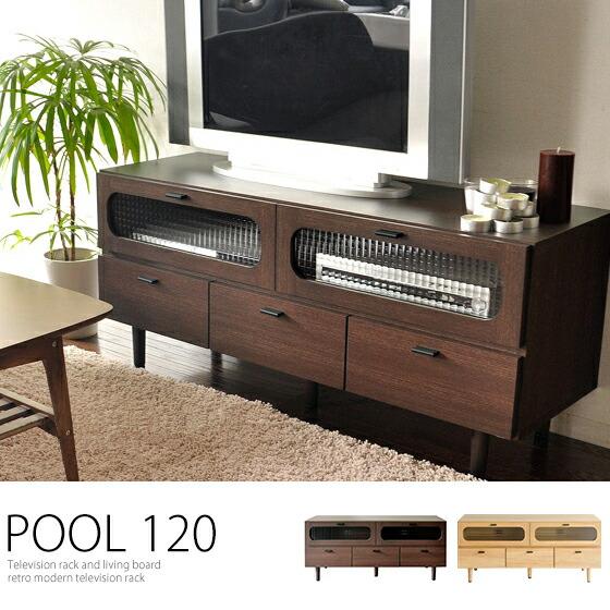 テレビ台 ミッドセンチュリー 横幅120cm テレビボードPOOL120〔プール〕 ブラウン ナチュラル