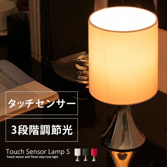 テーブルランプ フロアライト ナイトライト タッチセンサーランプ S ホワイト レッド ブラック