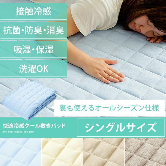 快適冷感クール敷きパッド シングルサイズ 寝具 接触冷感 消臭 ライトブルー アイボリー ベージュ ブラウン ※敷きパッドのみの販売です