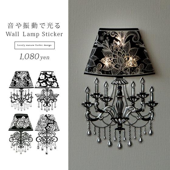 ウォールステッカー ウォールランプ インテリアシール デコレーションシール Wall Lamp Sticker〔ウォールランプステッカー〕