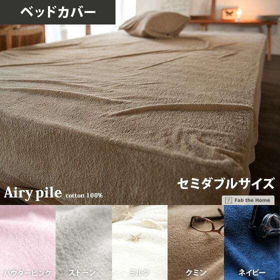 タオルケット 北欧 Airy pile(エアリーパイル) ベッドカバー セミダブルサイズ ミルク(ホワイト)、 ストーン(グレー)、パウダー ピンク、ネイビー、クミン