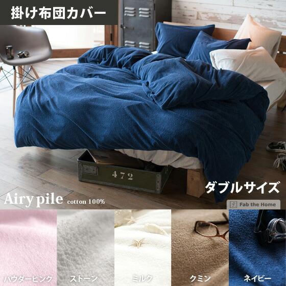 タオルケット 北欧 Airy pile(エアリーパイル) 布団カバー ダブルサイズ ミルク(ホワイト)、 ストーン(グレー)、パウダー ピンク、ネイビー、クミン
