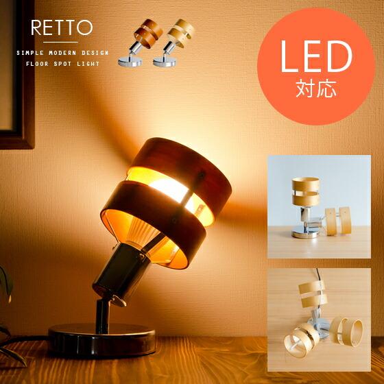 スタンドライト 照明 テーブル 間接照明 ライト 北欧 スチール 天然木 フロアライト RETTO〔レット〕ブラウン ナチュラル