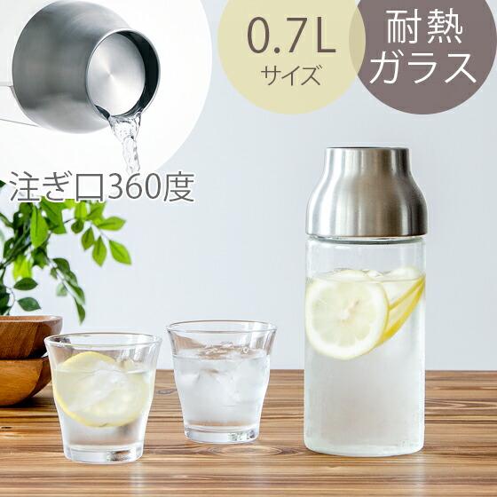 食器ウォーターカラフェ瓶ピッチャーお茶入れ冷水筒ピッチャーガラスポットCAPSULE(カプセル)ウォーターカラフェ0.7Lサイズシルバーステンレス