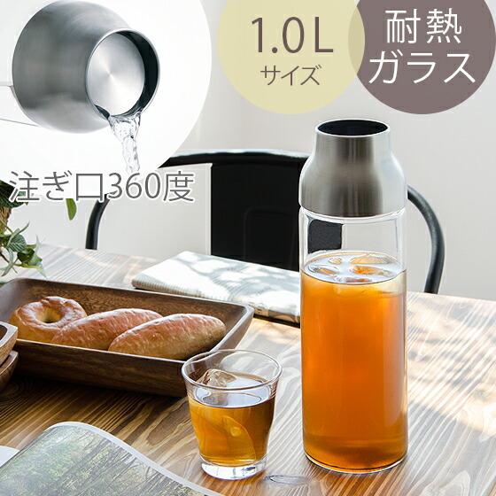 食器ウォーターカラフェ瓶ピッチャーお茶入れ冷水筒ピッチャーガラスポットCAPSULE(カプセル)ウォーターカラフェ1.0Lサイズシルバーステンレス