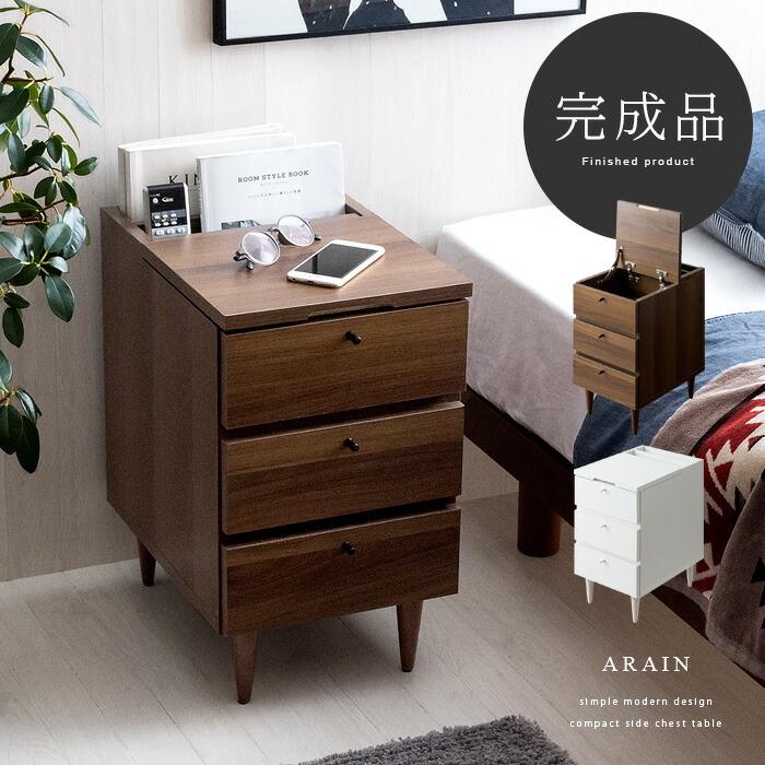 ベッドサイドチェスト サイドチェストテーブル ARAIN〔アライン〕 ブラウン ホワイト