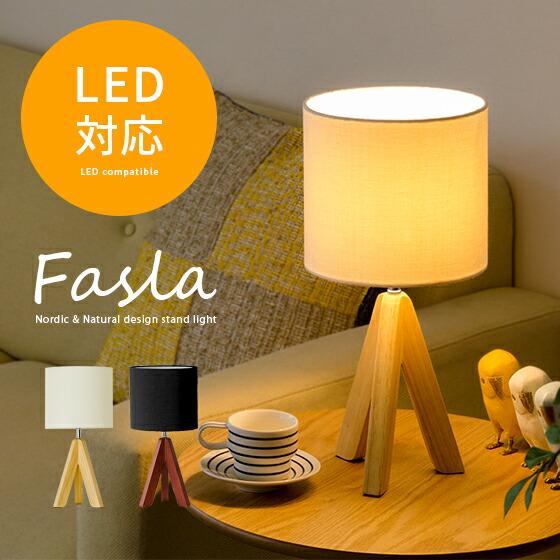 テーブルランプ 照明 テーブル 間接照明 ライト 北欧 ファブリック 天然木 スタンドライト Fasla〔ファスラ〕ベージュ ブラック