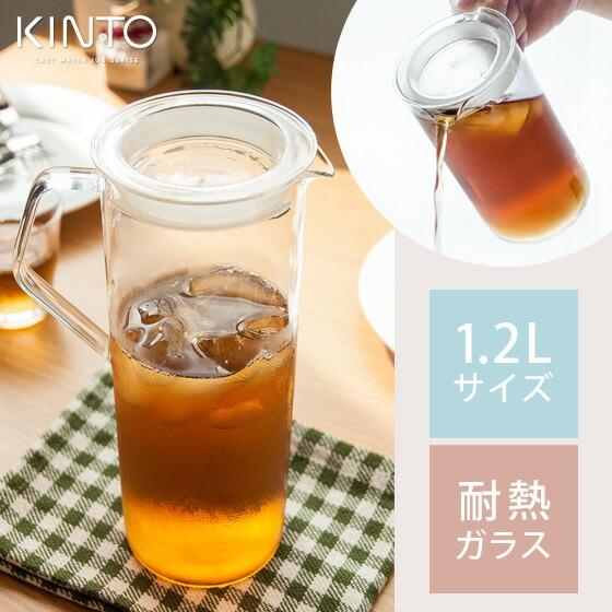 食器ウォータージャグガラスお茶入れ冷水筒ジャグガラスポットCASTウォータージャグ1.2L透明シンプル