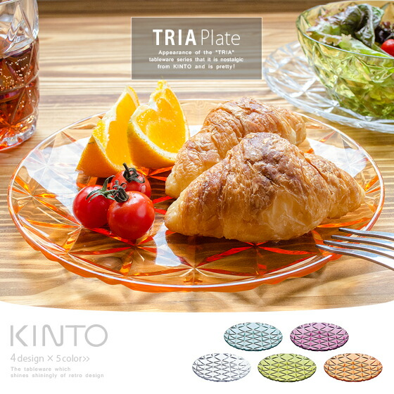 プレートお皿樹脂KINTOTRIA〔トリア〕ボウルクリアピンクブルーグリーンイエローグリーンオレンジ
