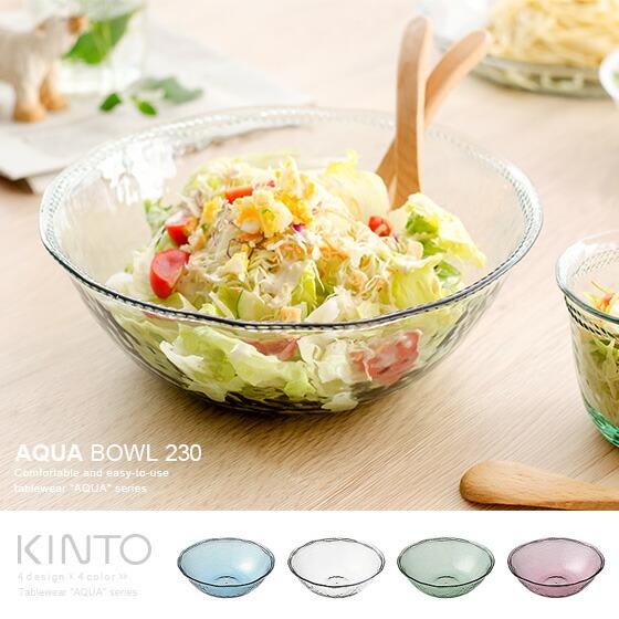 ボウルお皿樹脂KINTOAQUA〔アクア〕ボウル直径23cmクリアピンクブルーグリーン