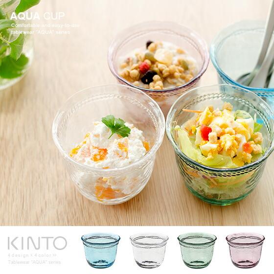 カップコップお皿樹脂KINTOAQUA〔アクア〕カップ230mlクリアピンクブルーグリーン