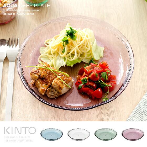 プレートお皿樹脂KINTOAQUA〔アクア〕ディーププレートクリアピンクブルーグリーン