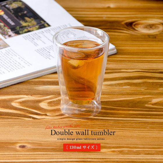 タンブラーコップDoublewalltumbler130ml