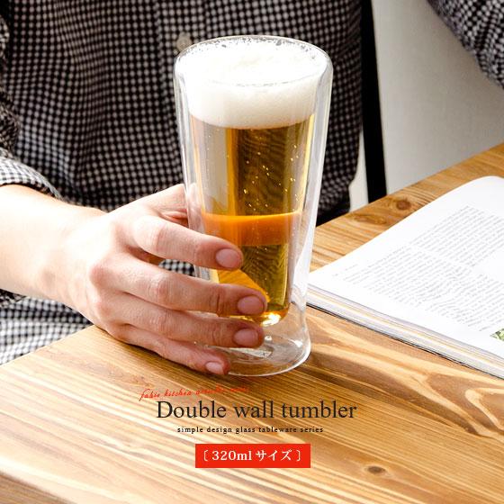 タンブラーコップDoublewalltumbler320ml