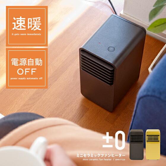ヒーター、セラミックファン プラスマイナスゼロ、暖房器具 ±0 ミニセラミックファンヒーター ブラウン