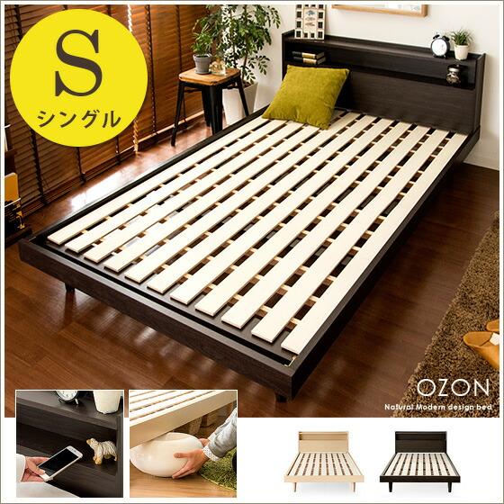 木製 すのこベッド ベッド すのこ ベット ナチュラルモダンベッド OZON〔オゾン〕 シングルサイズ フレーム単体販売 ブラウン ナチュラル    ベッドフレームのみの販売となっております。 マットレスは付いておりません。