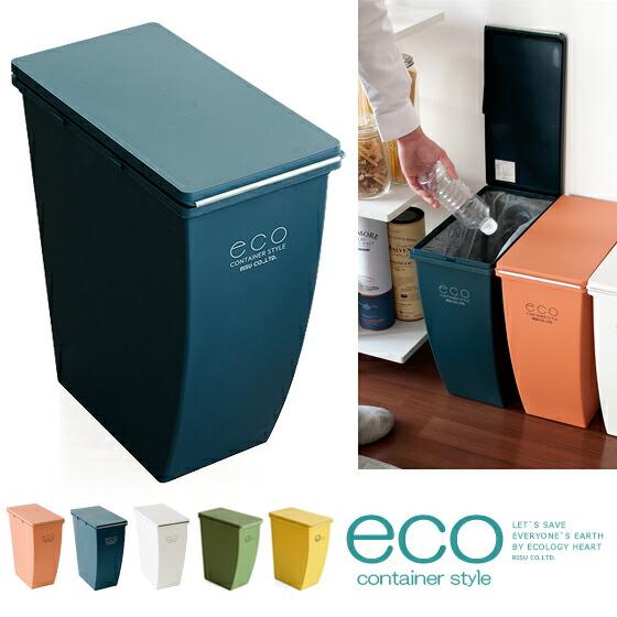 ゴミ箱 ダストボックス ECO container style〔エココンテナスタイル〕 シンプルタイプ グレー ピンク レッドグリーンイエロー