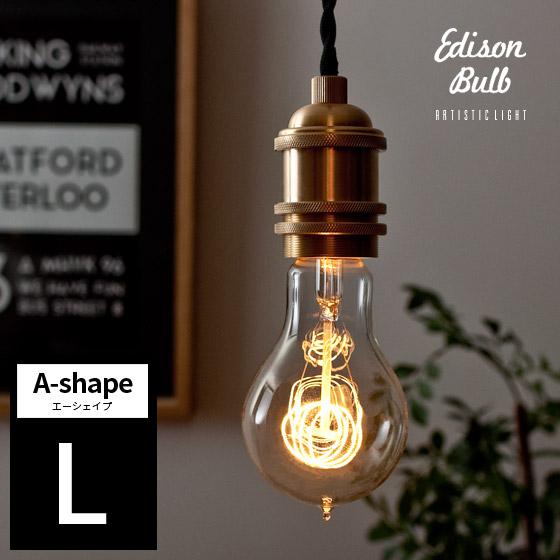 電球カーボンエジソンランプedisonbulb〔エジソンバルブ〕A-シェイプL電球色1個販売【送料あり】詳細はこちら