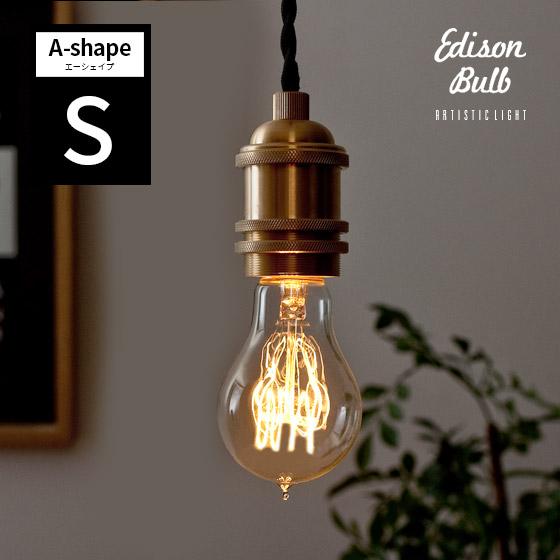 電球カーボンエジソンランプedisonbulb〔エジソンバルブ〕A-シェイプS電球色1個販売【送料あり】詳細はこちら