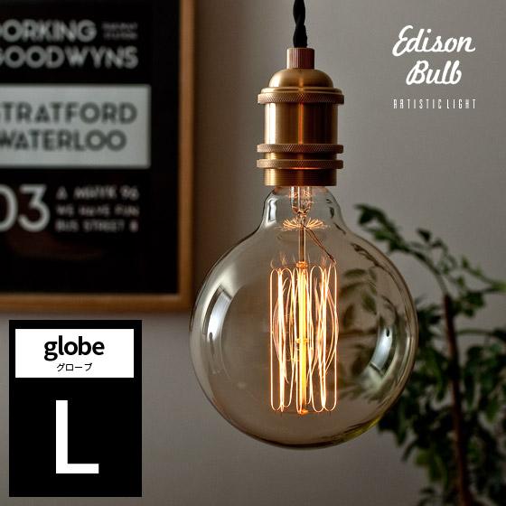 電球カーボンエジソンランプedisonbulb〔エジソンバルブ〕グローブL電球色1個販売【送料あり】詳細はこちら